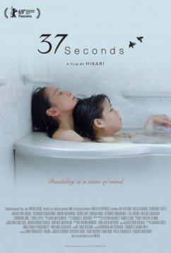 37 секунд (2019)