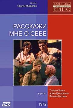 Расскажи мне о себе (1971)