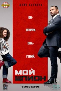 Мой шпион (2020)