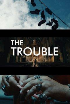 Проблемы (2018)