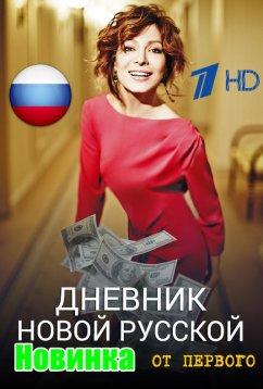 Дневник новой русской (2020)