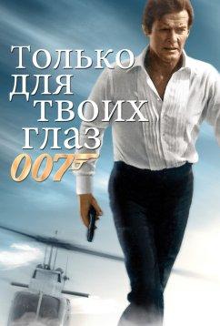 Только для твоих глаз (1981)