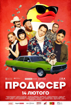 Продюсер (2019)