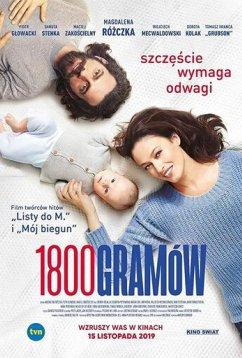 1800 граммов (2019)