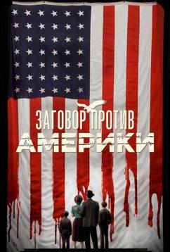 Заговор против Америки (2020)
