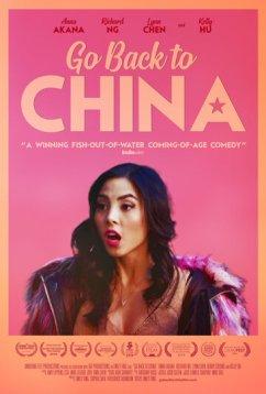 Возвращайся в Китай (2019)