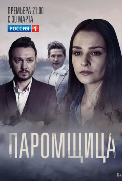 Паромщица (2019)