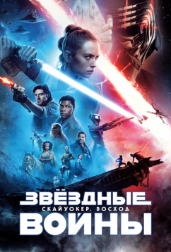 Звёздные войны: Скайуокер. Восход (2019)