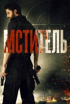 Мститель (2018)