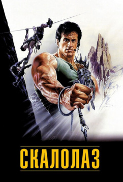 Скалолаз (1993)