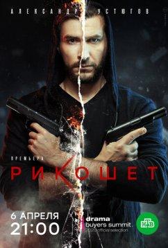 Рикошет (2019)