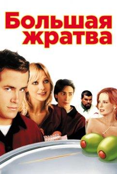 Большая жратва (2005)