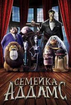 Семейка Аддамс (2019)