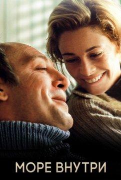 Море внутри (2004)
