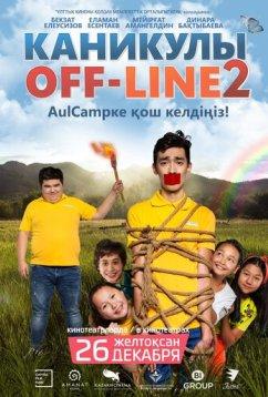 Каникулы off-line 2 (2019)