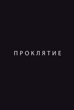 Проклятие (2012)