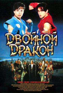 Двойной дракон (1994)