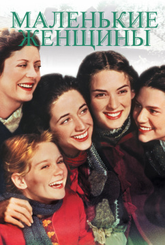 Маленькие женщины (1994)