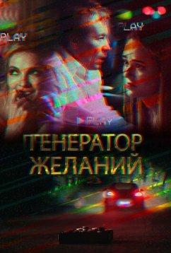 Генератор желаний (2018)