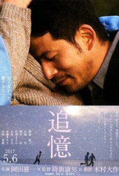 Память (2017)