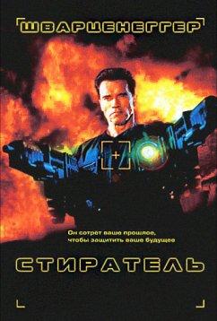 Стиратель (1996)