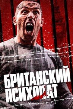 Британский психопат (2019)