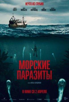 Морские паразиты (2019)