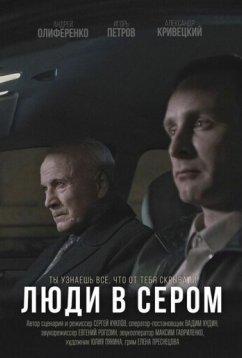 Люди в сером (2018)
