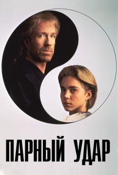 Парный удар (1992)
