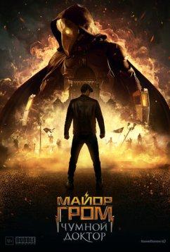Майор Гром: Чумной Доктор (2021)
