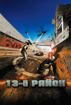 13-й район (2004)