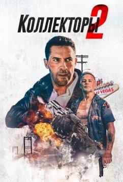 Коллекторы 2 (2020)