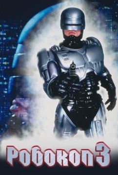 Робокоп 3 (1992)