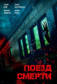 Поезд смерти (2018)