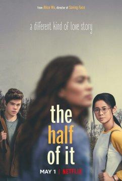 Половина всего (2020)