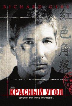 Красный угол (1997)