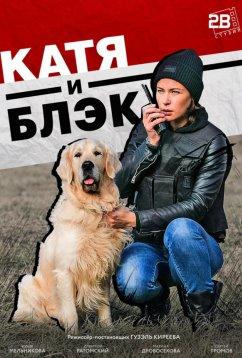 Катя и Блэк (2018)
