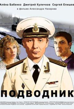 Подводник (2019)