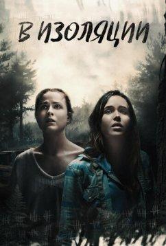 В изоляции (2015)