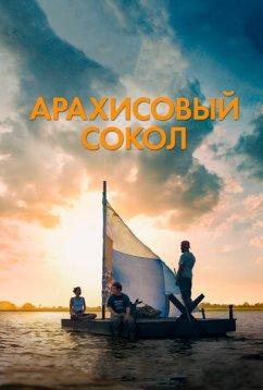 Арахисовый сокол (2019)