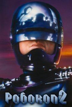 Робокоп 2 (1990)