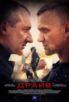 Драйв (2018)