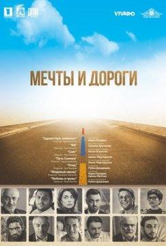 Мечты и дороги (2017)