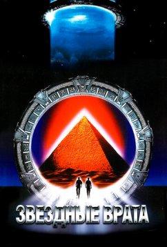Звездные врата (1994)