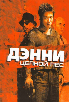 Дэнни Цепной пес (2005)