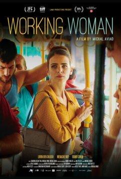 Работающая женщина (2018)