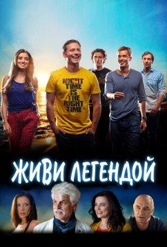 Живи легендой (2014)