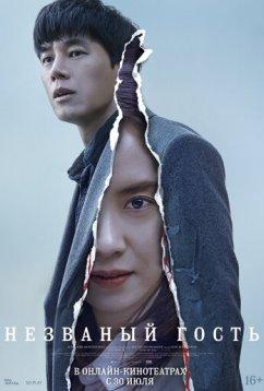 Незваный гость (2020)