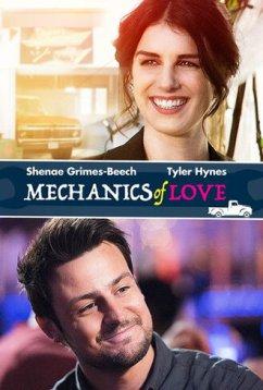 Механика любви (2017)