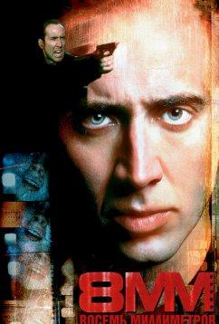 8 миллиметров (1999)